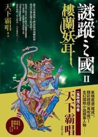 謎蹤之國Ⅱ:樓蘭妖耳