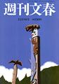 週刊文春2010.jpg