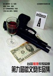 台灣推理作家協會第九屆徵文獎作品集