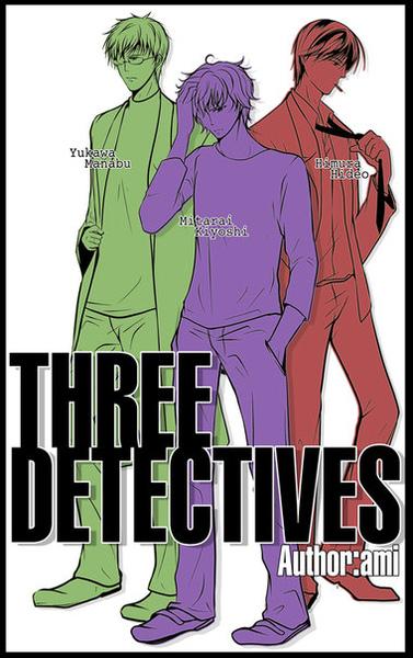Three Detective 三個偵探