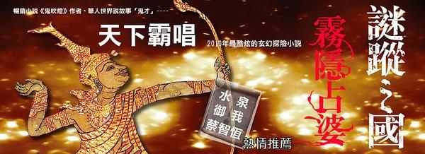 謎蹤之國:霧隱占婆