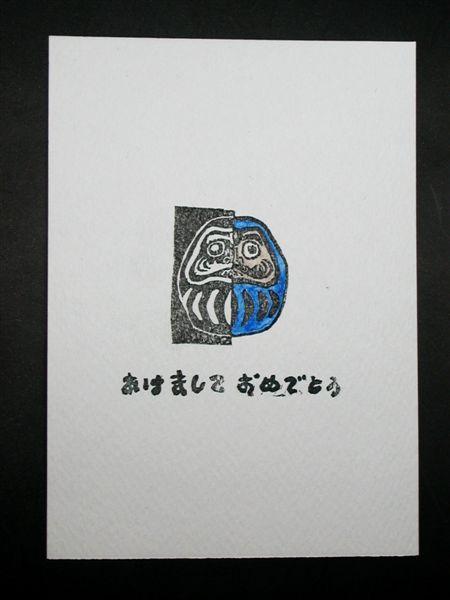 だるま(青)