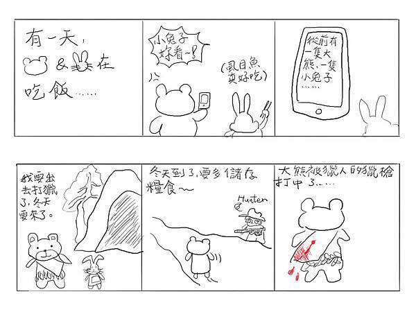 大熊跟小兔子_打獵