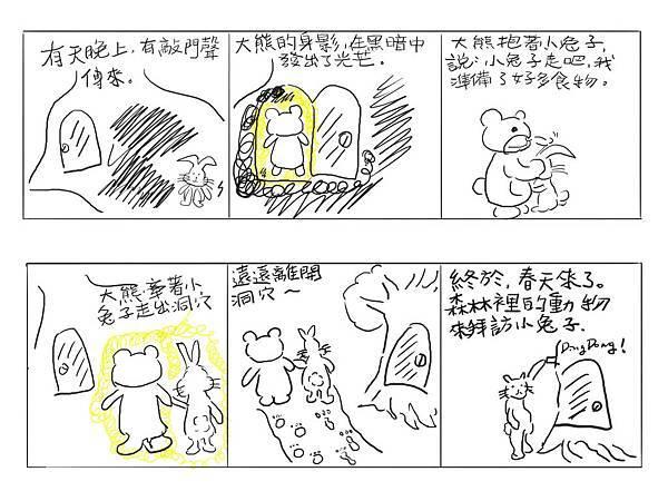 大熊跟小兔子_打獵3