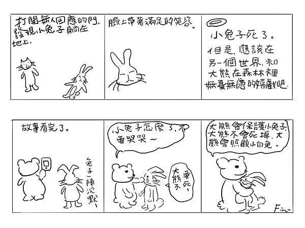大熊跟小兔子_打獵4
