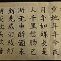 [練習] 范仲淹 - 御街行 (2)