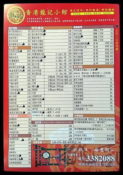 龍記小館菜單.jpg