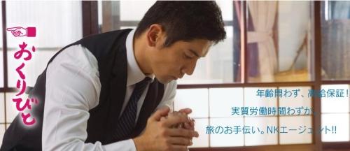 okuribito.jpg