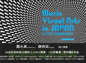 日本流行音樂.jpg