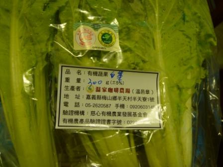 16有機青菜 - 複製.JPG