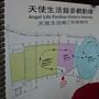 天使館 參觀動線.JPG