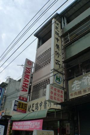 姥芝瑞中醫診所.JPG