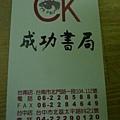 成功書局 (2).JPG