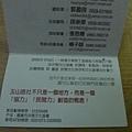 嘉義玉山旅社 (2).JPG