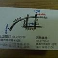 嘉義玉山旅社 (3).JPG