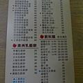 嘉義早餐apple203 (3).JPG