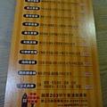 嘉義早餐apple203 (4).JPG
