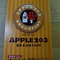 嘉義早餐apple203.JPG