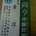 嘉義尚亨牙醫診所.JPG