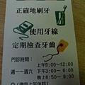 嘉義尚亨牙醫診所 (2).JPG