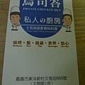 嘉義烏司達.JPG