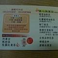 嘉義茶飲御香屋 (2).JPG