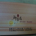嘉義茶飲御香屋 (4).JPG
