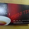嘉義茶飲嚮茶.JPG