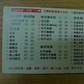 嘉義茶飲嚮茶 (2).JPG
