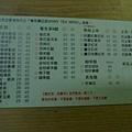 嘉義茶飲嚮茶 (3).JPG