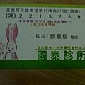 嘉義國泰診所.JPG