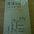 嘉義漫活廚房 (2).JPG