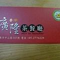 廣隆茶餐廳.JPG