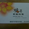 橘子家廚料理.JPG