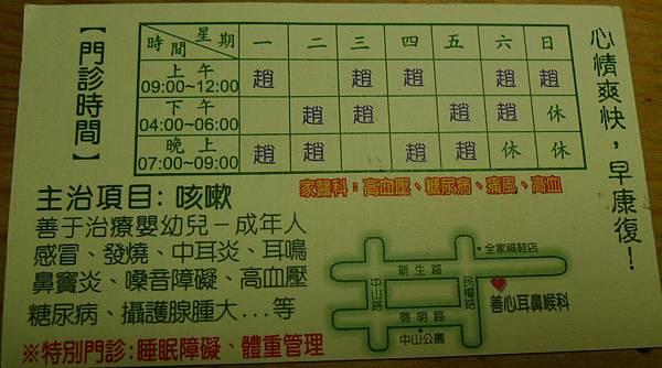 趙善凱耳鼻喉科門診時間表.JPG