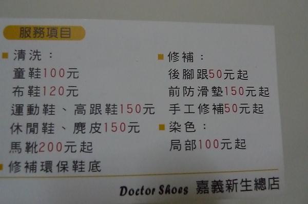 醫鞋家2.JPG