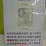 爭艷館數位風華17.JPG