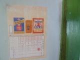 嘉義市玉山旅社:第一次看到這樣的印刷品