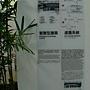 未來館 未來庭園區 智慧型建築.JPG