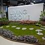 未來庭園.JPG
