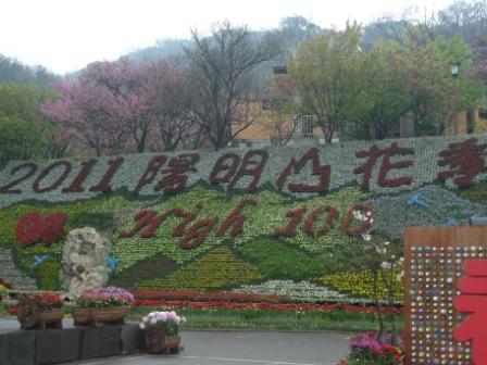 陽明山3.JPG