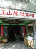 嘉義市玉山旅社:烏漆媽黑的外觀,其實裡面別有洞天