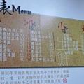 劉湯圓3.JPG