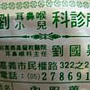 劉耳鼻喉科.JPG