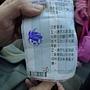 士林停車場8有花仙子印章 停車費180變50.JPG