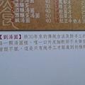 劉湯圓1.JPG