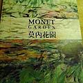 花博美術館 莫內花園導覽手冊.JPG