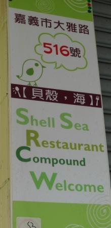 貝殼的海3.JPG