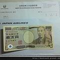 行李延誤 日航給的一萬円