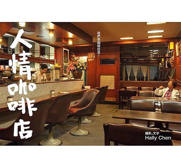 人情咖啡館.jpg